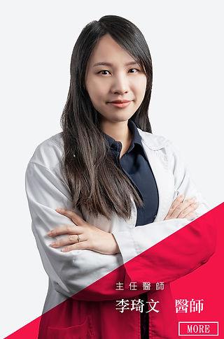中文官網_關於我們_李琦文醫師.jpg