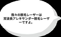 日文官網_服務項目_雙波長亞歷山大除毛雷射_雷射除毛機器產品規格_對話框 .pn
