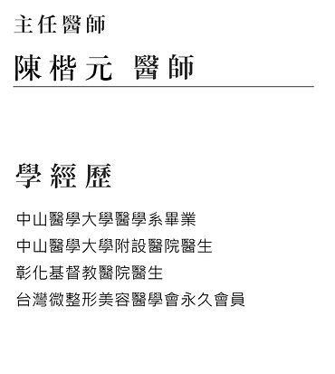 中文官網_關於我們_陳楷元醫師_學經歷.jpg