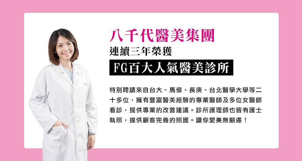 中文官網_首頁_FG百大人氣醫美診所.jpg