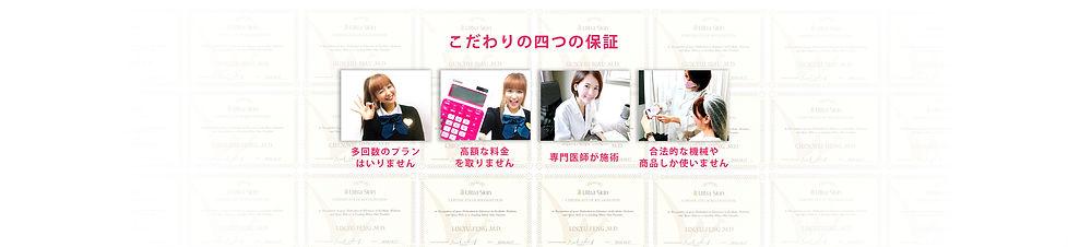 日文官網_首頁_BN4大保證_圖.jpg
