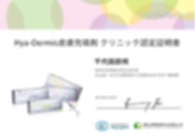 日文官網_服務項目_水微晶微晶瓷_海德密絲證書千代田 .jpg