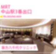 日文官網_服務據點_東方八千代.jpg