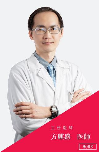 日文官網_關於我們_方麒盛醫師.jpg