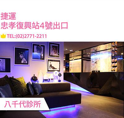 中文官網_服務據點_八千代診所封面照.jpg