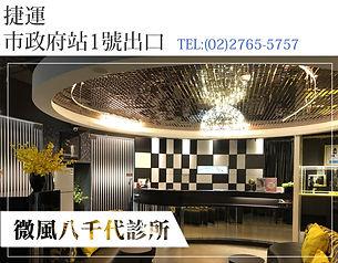 中文官網_海外服務_微風八千代圖.jpg