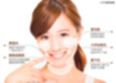 皮下減脂_適應症_臉.jpg