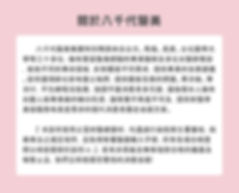中文官網_關於我們_關於八千代.jpg