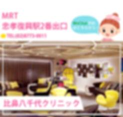 日文官網_服務據點_比鼻八千代WeChat.jpg