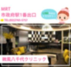 日文官網_服務據點_微風八千代line.jpg