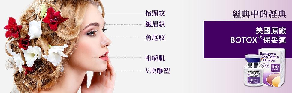 Botox肉毒桿菌BN.jpg