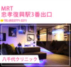 日文官網_服務據點_八千代.jpg