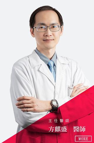 中文官網_關於我們_方麒盛醫師.jpg