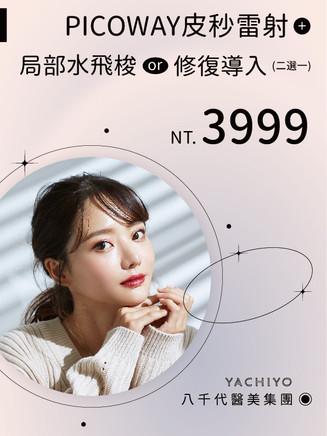 3999專案_A4版_網站用.jpg