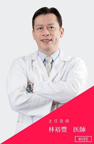 日文官網_關於我們_林裕豐醫師.jpg