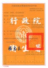 ECO2雷射_CICU許可證-1.jpg