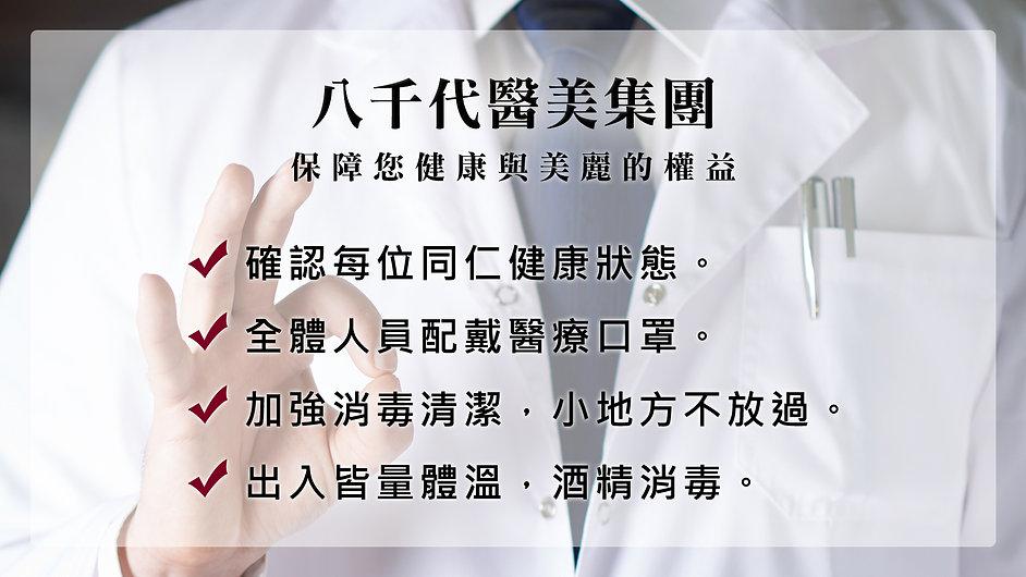 中文官網_八千代醫美保障您.jpg