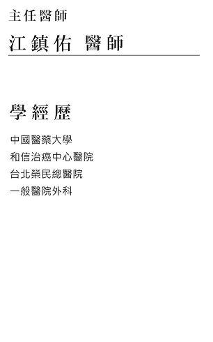中文官網_關於我們_江鎮佑醫師_學經歷.jpg
