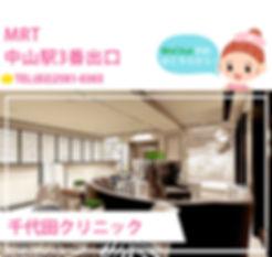 日文官網_服務據點_千代田Wechat.jpg