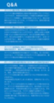 日文官網_服務項目_新一代純淨肉毒桿菌_QA.jpg