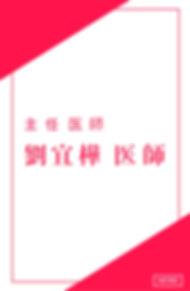 日文官網_關於我們_劉宜樺醫師.jpg