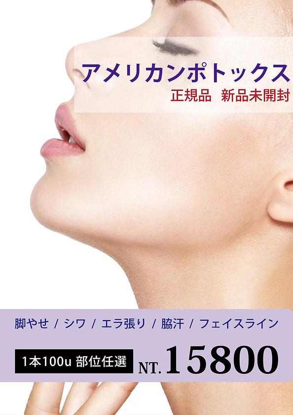 日文官網_服務項目_肉毒桿菌_BOTOX圖2.jpg