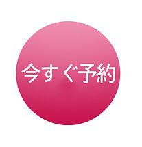 日文_立即預約.jpg