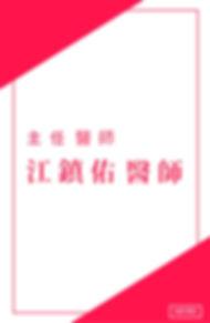 中文官網_關於我們_江鎮佑醫師.jpg