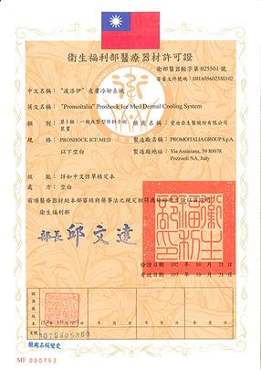 冷凍許可證(展延) 1121021-1.jpg