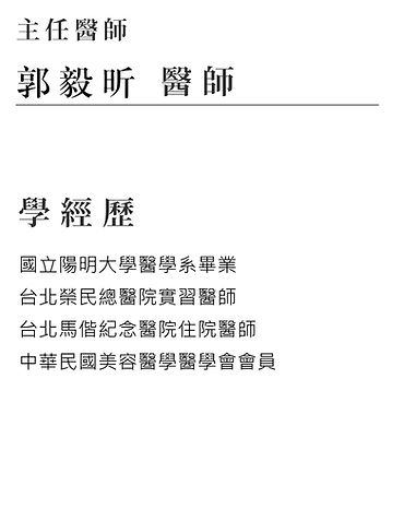 中文官網_關於我們_郭毅昕醫師_學經歷.jpg