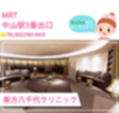日文官網_服務據點_東方八千代WeChat.jpg