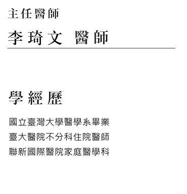中文官網_關於我們_李琦文醫師_學經歷.jpg