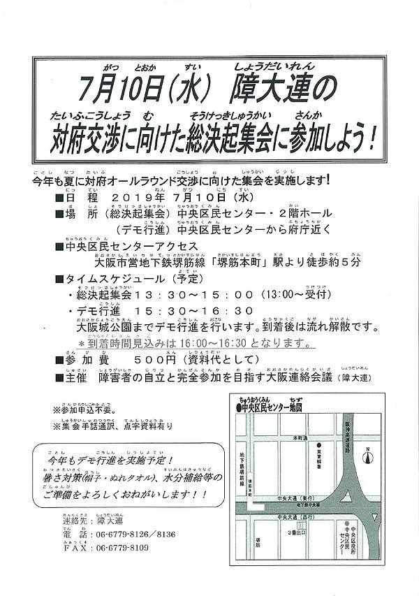 総決起集会.png