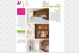 כתבה מגזין עיצוב.jpg