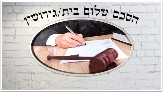 הסכם שלום בית/גירושין