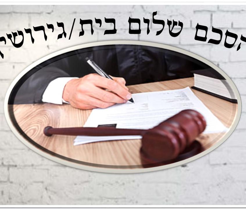 הסכם שלום בית  גירושין