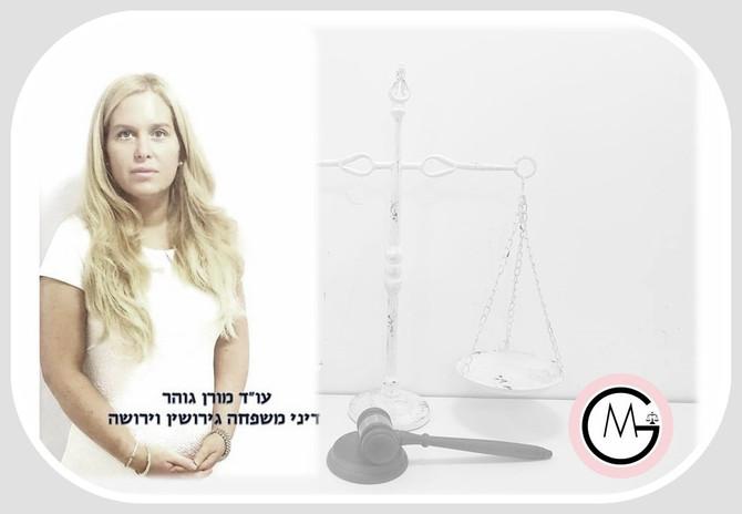 בית משפט לענייני משפחה או בית הדין הרבני