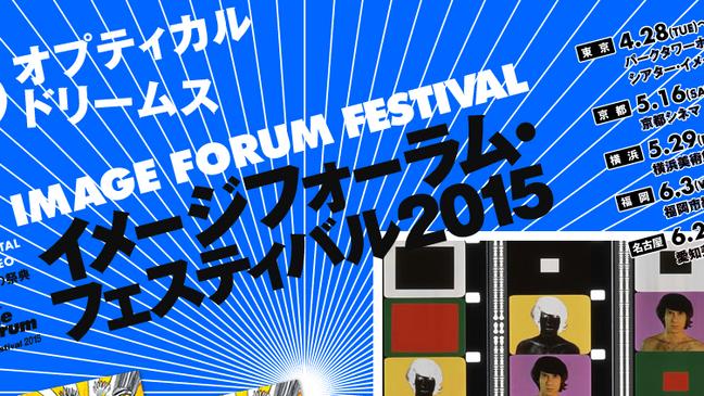 Image Forum Festival 2015