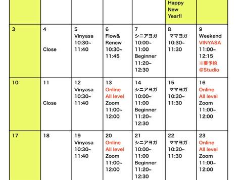 1月のスケジュールの変更。