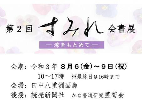 🎐展覧会開催のお知らせ