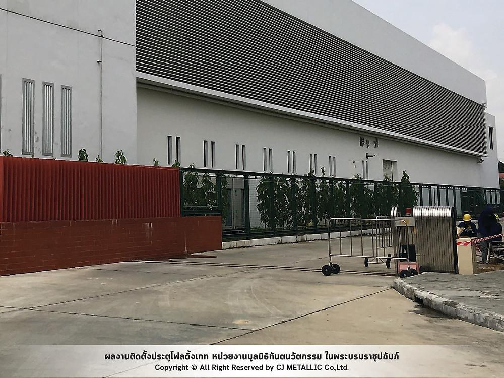 ประตูยืดโรงงาน ประตูรั้วยืดพับสแตนเลส โฟลดิ้งเกท – ซีเจ เมทัลลิค