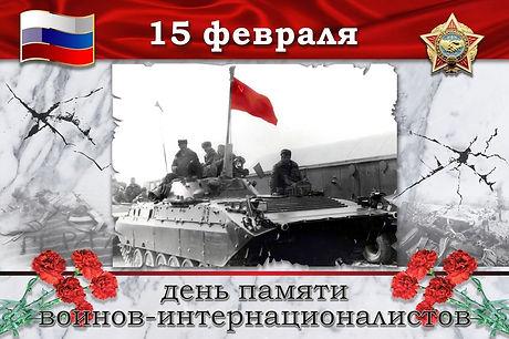 День-памяти-воинов-интернационалистов-00
