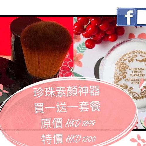 新加坡神仙貴婦膏 - 陶瓷大瓶黃膏  送《納米級 100% 純珍珠粉》 原價HKD$399