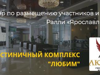 Гостиничный комплекс «Любим» - партнер Ралли «Ярославль-2018»