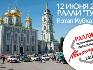 Ралли «Автострада-Тула». 2-й этап Кубка РАФ.