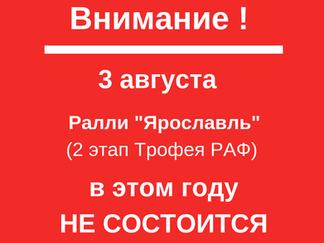 """Ралли """"Ярославль"""" не состоится."""