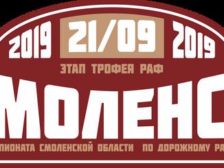 """Ралли исторических автомобилей """"Смоленск - 2019"""""""