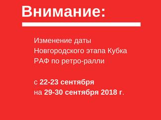 Изменение даты Новгородского этапа Кубка РАФ по ретро-ралли