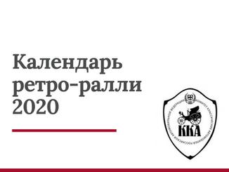 Проект нового календаря сезона 2020