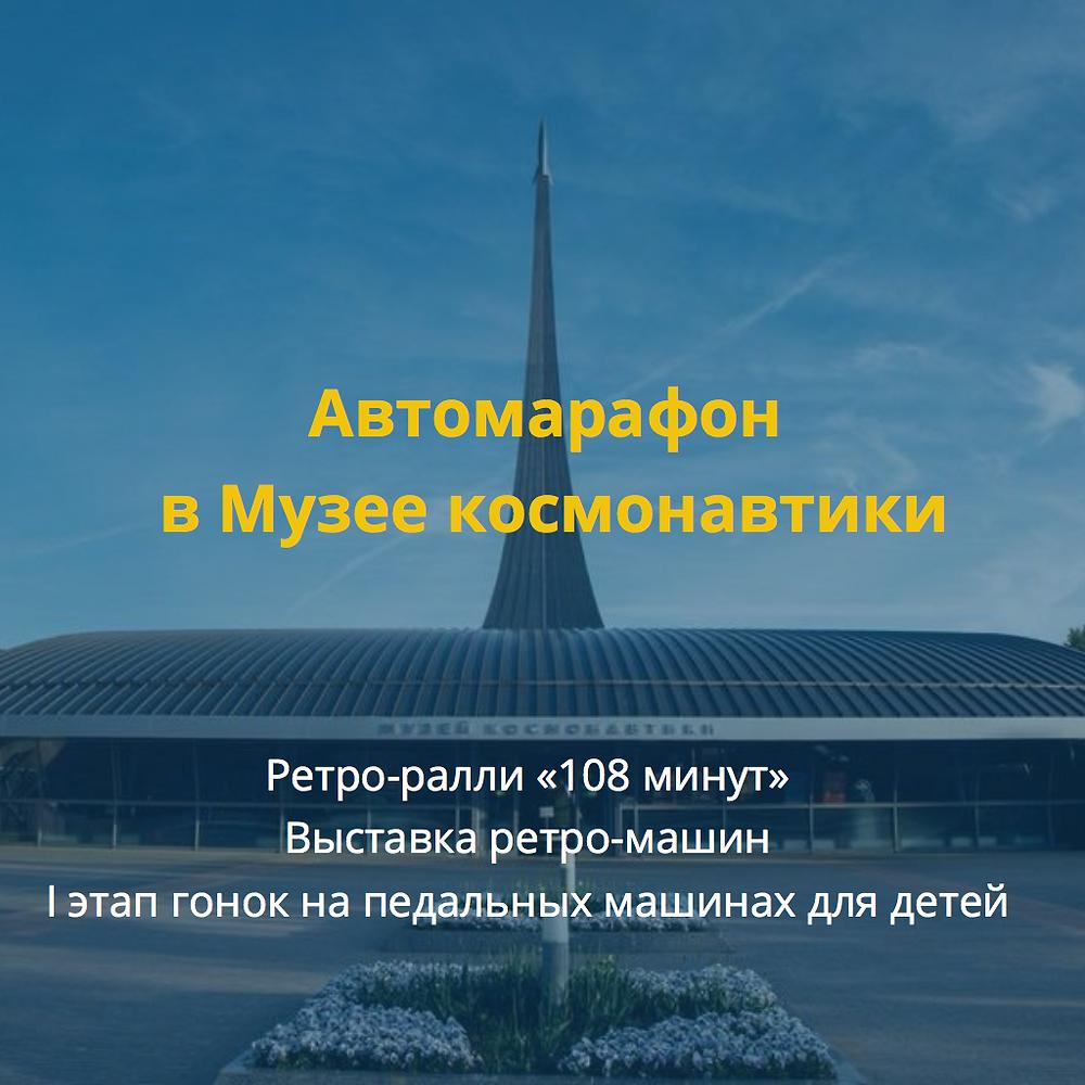 Автомарафон в Музее космонавтики: ретро-ралли «108 минут», выставка ретро-машин и I этап гонок на педальных машинах для детей